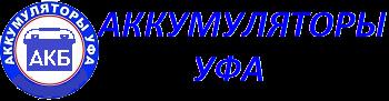 Аккумуляторы Уфа